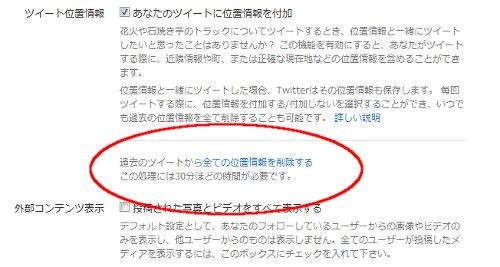 20110626_twitter-acount-settings.jpg